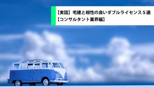 【実話】宅建と相性の良いダブルライセンス5選【コンサルタント業界編】