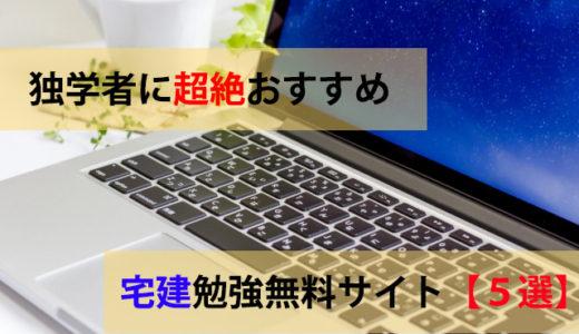 【独学者に超絶おすすめ】宅建無料勉強サイト【5選】