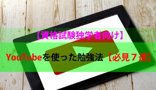 【資格試験独学者向け】YouTubeを使った勉強法【必見7選】