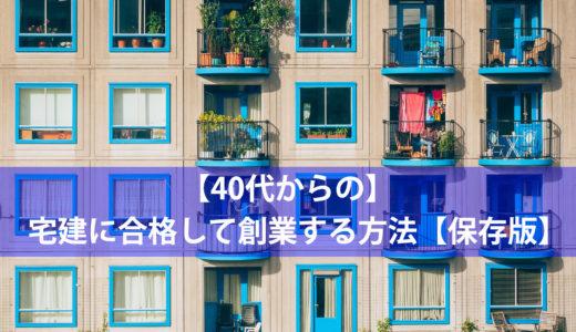 【40代からの】宅建に合格して創業する方法【保存版】