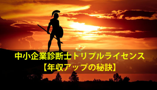 【夢】中小企業診断士トリプルライセンス【年収アップの秘訣】