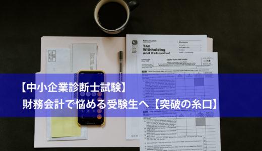 【中小企業診断士試験】財務会計で悩める受験生へ【突破の糸口】