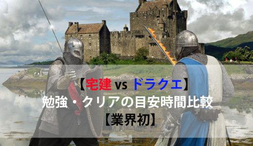 【宅建 vs ドラクエ】勉強・クリアの目安時間比較【業界初】
