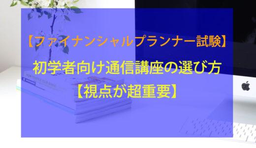 【FP試験】初学者向け通信講座の選び方【視点が超重要】