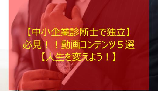 【中小企業診断士で独立】必見動画コンテンツ5選【人生を変えよう!】
