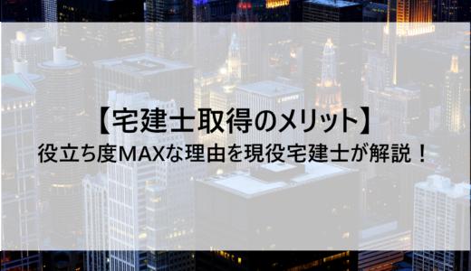 【宅建士取得のメリット】役立ち度MAXな理由を現役宅建士が解説!