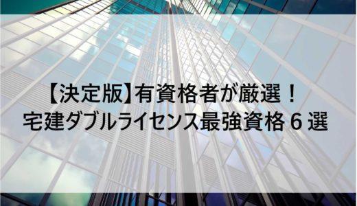 【決定版】有資格者が厳選!宅建とダブルライセンス最強資格6選