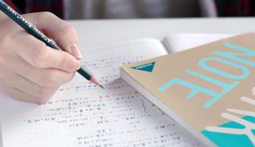 難関資格試験学習に臨むには自分の行動基準を信じよう