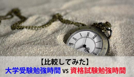 【比較してみた】大学受験勉強時間 vs 資格試験勉強時間