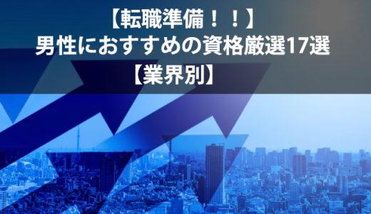 【転職準備!!】男性におすすめの資格厳選17選【業界別】
