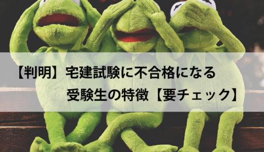 【判明】宅建試験に不合格になる受験生の特徴【要チェック】