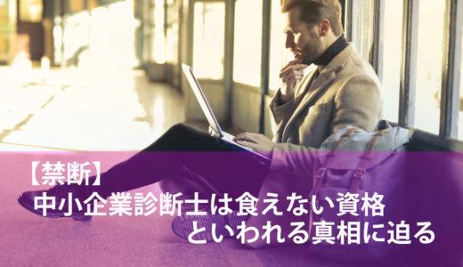 【禁断】中小企業診断士の年収は?食えない資格という「噂」の真相に迫る!!