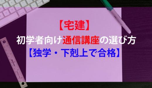 【宅建】初学者向け通信講座ランキング【独学・下剋上で合格】