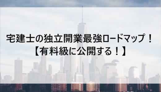 宅建士の独立開業最強ロードマップ!【有料級に公開する!】