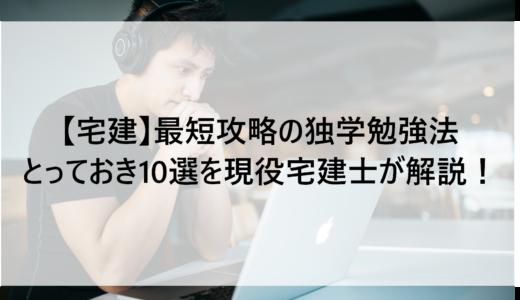 【宅建】最短攻略の独学勉強法とっておき10選を現役宅建士が解説!